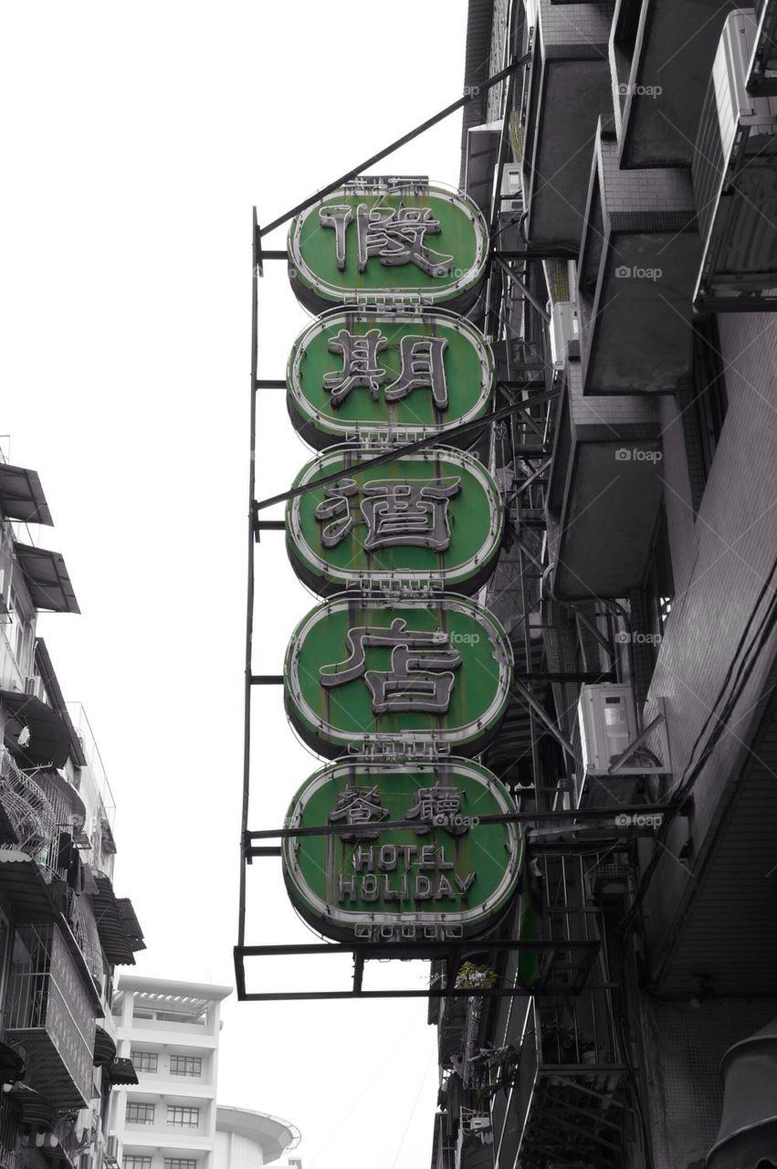 Macau signs